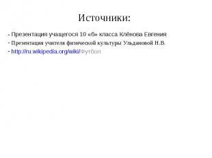 Источники: - Презентация учащегося 10 «б» класса Клёнова Евгения Презентация учи