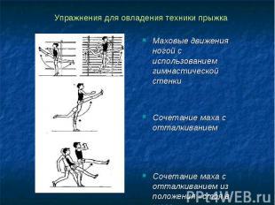 Упражнения для овладения техники прыжка Маховые движения ногой с использованием