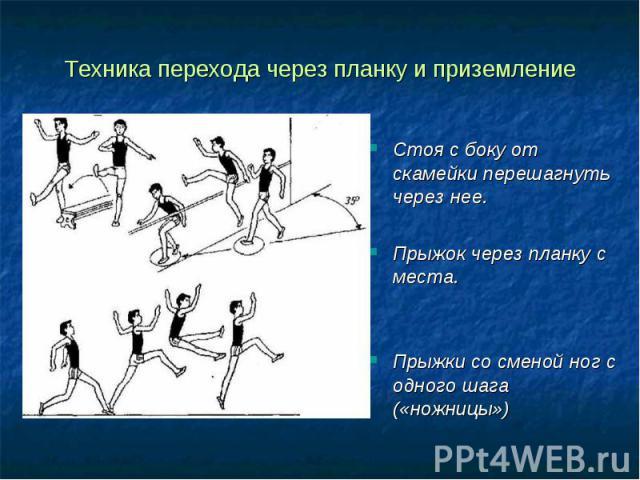 Техника перехода через планку и приземление Стоя с боку от скамейки перешагнуть через нее.Прыжок через планку с места.Прыжки со сменой ног с одного шага («ножницы»)