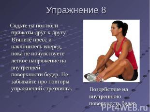 Упражнение 8 Сядьте на пол ноги прижаты друг к другу. Втяните пресс и наклонитес