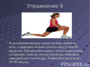 Упражнение 9 В положении выпада заднее колено лежит на полу, а переднее колено с