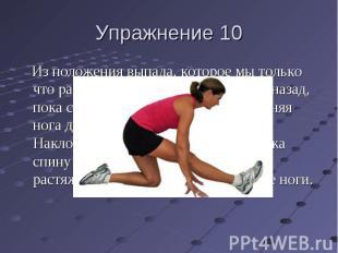 Упражнение 10 Из положения выпада, которое мы только что разобрали, медленно дви