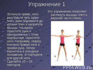 Упражнение 1 Встаньте прямо, ноги расставьте чуть шире плеч, руки поднимите до у