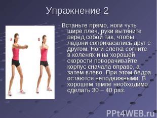 Встаньте прямо, ноги чуть шире плеч, руки вытяните перед собой так, чтобы ладони