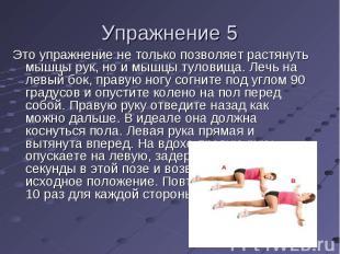 Это упражнение не только позволяет растянуть мышцы рук, но и мышцы туловища. Леч