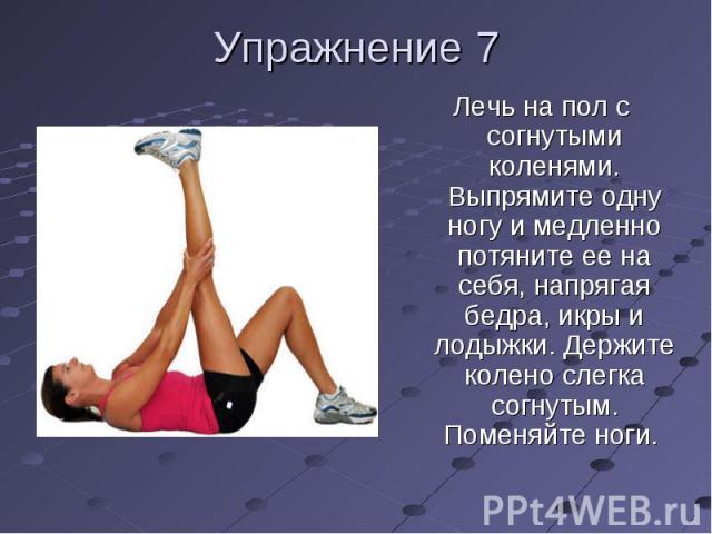 Сядьте на пол ноги прижаты друг к другу. Втяните пресс и наклонитесь вперед, пока не почувствуете легкое напряжение на внутренней поверхности бедер. Не забывайте про повторы упражнений стретчинга.