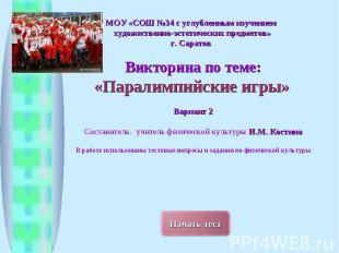 МОУ «СОШ №34 с углубленным изучением художественно-эстетических предметов»г. Сар