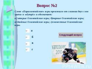 Слово «Паралимпийские» игры произошло от слияния двух слов «para» и «olympic» и