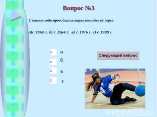 С какого года проводятся паралимпийские игры:а)с 1960 г. б) с 1984 г. в) с 1976