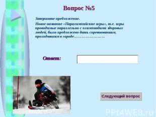 Завершите предложение.Новое название «Паралимпийские игры», т.е. игры проводимые