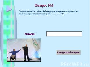 Спортсмены Российской Федерации впервые выступили на зимних Паралимпийских играх