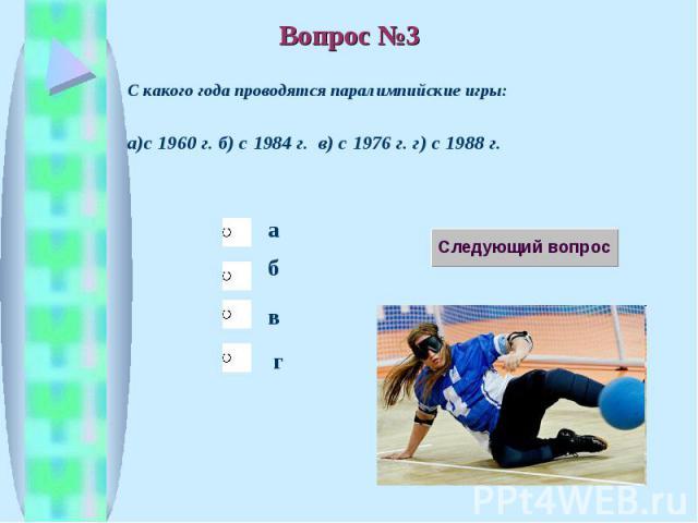 С какого года проводятся паралимпийские игры:а)с 1960 г. б) с 1984 г. в) с 1976 г. г) с 1988 г.