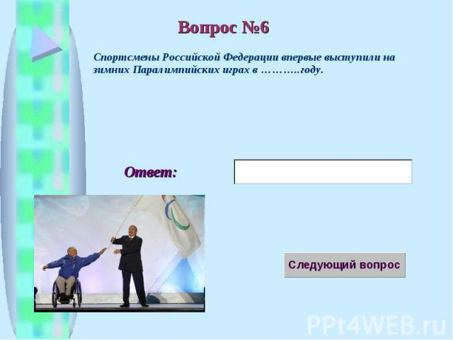 Спортсмены Российской Федерации впервые выступили на зимних Паралимпийских играх в ………..году.