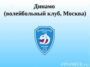 Динамо (волейбольный клуб, Москва)