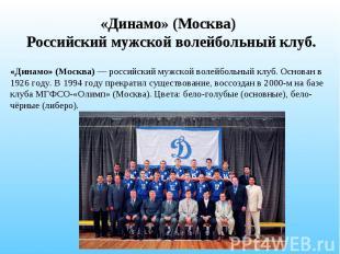 «Динамо» (Москва) Российский мужской волейбольный клуб. «Динамо» (Москва) — росс