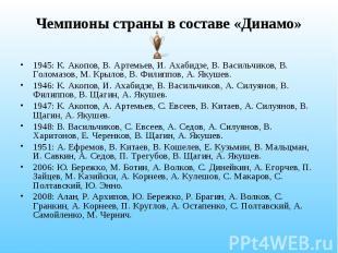 Чемпионы страны в составе «Динамо» 1945: К. Акопов, В. Артемьев, И. Ахабидзе, В.