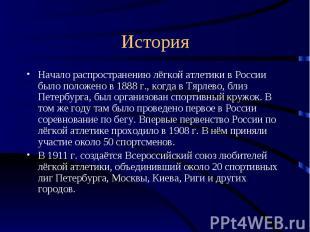 История Начало распространению лёгкой атлетики в России было положено в 1888 г.,