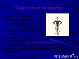 Скрестные повороты И.п. - о. с. Руки на пояс1-2 правая ( левая)нога скрестно впе