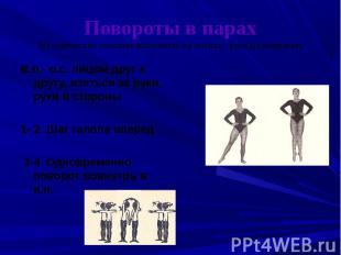 Повороты в парахМетодические указания выполнять на носках , руки не разрывать И.