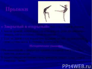 Прыжки « Закрытый и открытый» И.п. – о.с. Руки в стороны.1. шагом правой, левую