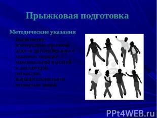 Прыжковая подготовка Методические указания Выполнение поочередных прыжков один з
