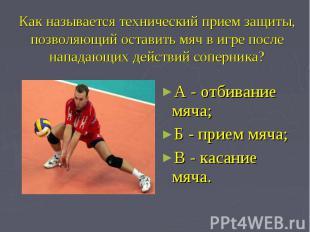 Как называется технический прием защиты, позволяющий оставить мяч в игре после н