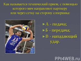 Как называется технический прием, с помощью которого мяч направляют партнеру или