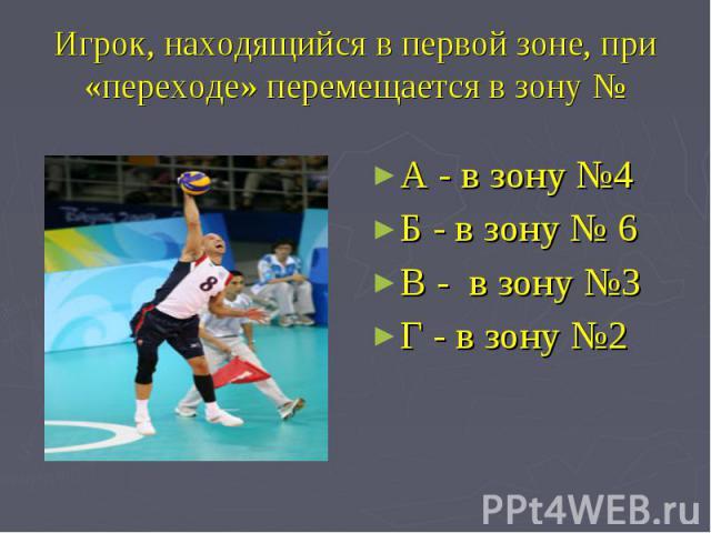 Игрок, находящийся в первой зоне, при «переходе» перемещается в зону № А - в зону №4Б - в зону № 6В - в зону №3Г - в зону №2