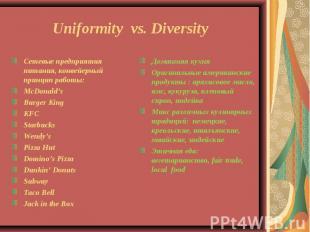 Uniformity vs. Diversity Сетевые предприятия питания, конвейерный принцип работы