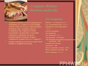 Сэндвич «Рубен» (Reuben sandwich) Смешайте майонез, кетчуп, корнишоны и лимонный