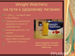 Weight Watchers: на пути к здоровому питанию С 1963 г. , головной офис в Нью-Йор