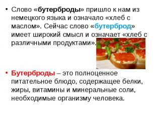 Слово «бутерброды» пришло к нам из немецкого языка и означало «хлеб с маслом». С