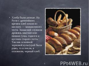 Хлеба были разные. На Руси с древнейших времен хлеб пекли из кислого — заквашенн