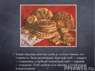 Таким образом, качество хлеба и, соответственно, его стоимость, были различными.