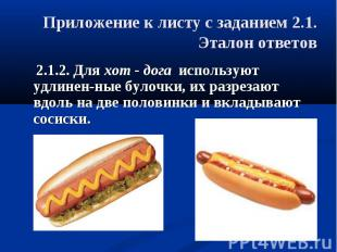 Приложение к листу с заданием 2.1.Эталон ответов 2.1.2. Для хот - дога использую