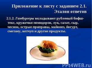 Приложение к листу с заданием 2.1.Эталон ответов 2.1.2. Гамбургеры вкладывают ру