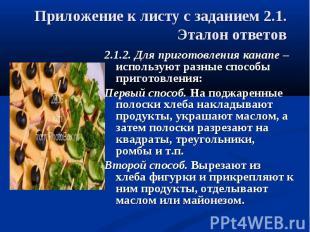 Приложение к листу с заданием 2.1.Эталон ответов 2.1.2. Для приготовления канапе