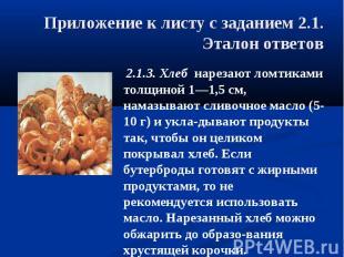 Приложение к листу с заданием 2.1.Эталон ответов 2.1.3. Хлеб нарезают ломтиками