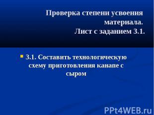 Проверка степени усвоения материала. Лист с заданием 3.1. 3.1. Составить техноло