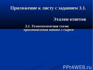Приложение к листу с заданием 3.1. Эталон ответов 3.1. Технологическая схема при