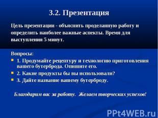3.2. Презентация Цель презентации - объяснить проделанную работу иопределить наи