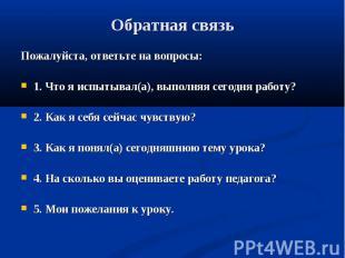 Обратная связь Пожалуйста, ответьте на вопросы:1. Что я испытывал(а), выполняя с