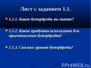 Лист с заданием 1.1. 1.1.1. Какие бутерброды вы знаете?1.1.2. Какие продукты исп
