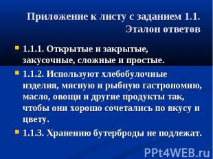 Приложение к листу с заданием 1.1. Эталон ответов 1.1.1. Открытые и закрытые, за
