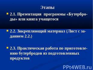 2.1. Презентация программы «Бутербро-ды» или книга учащегося2.2. Закрепляющий ма