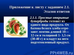 Приложение к листу с заданием 2.1.Эталон ответов 2.1.1. Простые открытые бутербр