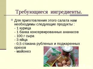 Требующиеся ингредиенты. Для приготовления этого салата нам необходимы следующие