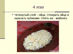 4 этап Четвертый слой – яйца. Отварить яйца и нарезать кубиками. Опять же - майо