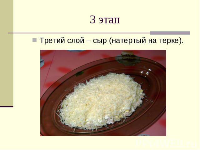 3 этап Третий слой – сыр (натертый на терке).