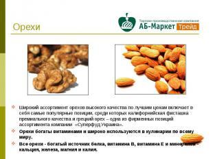 Орехи Широкий ассортимент орехов высокого качества по лучшим ценам включает в се